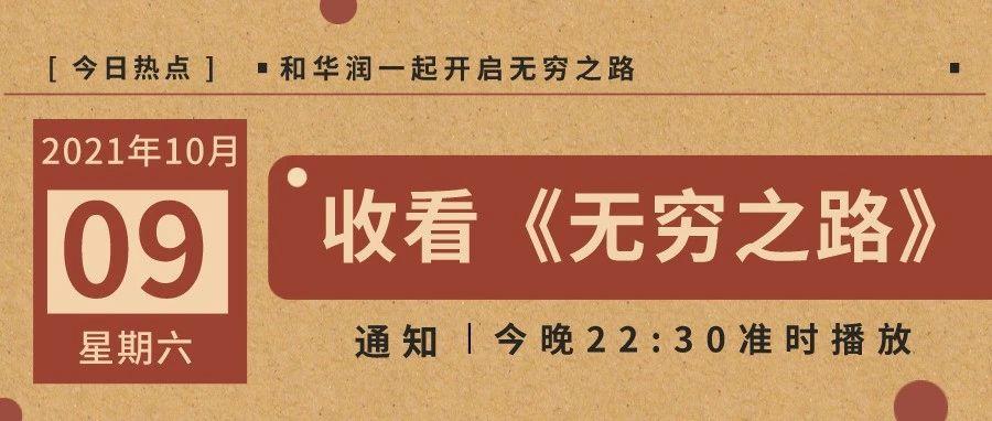 华润携手TVB,见证《无穷之路》   这才最该被看到的节目!