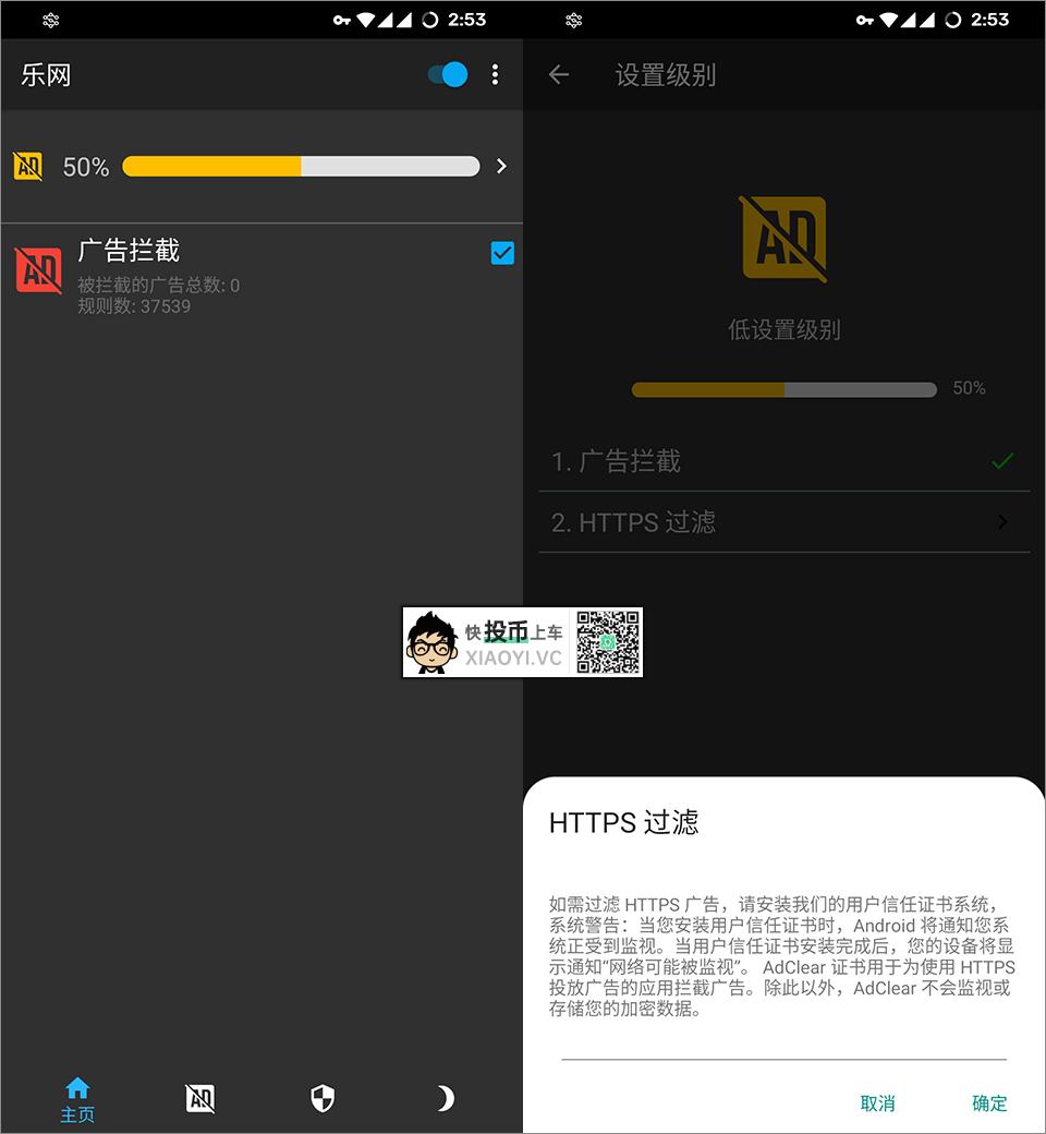 手机APP去广告哪家强?亲自评测了4款手机端的去广告软件(图9)