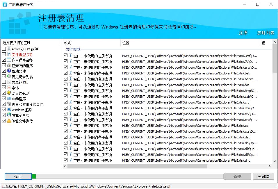HiBitUninstaller软件安装跟踪强制卸载,支持卸载系统预装默认软件-盘仙人