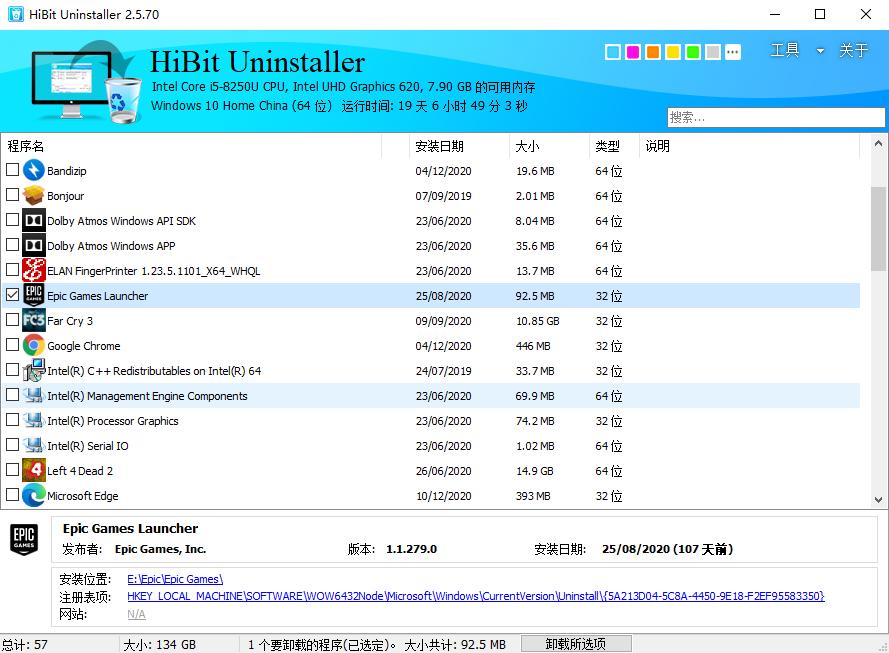 HiBitUninstaller软件安装跟踪强制卸载,支持卸载系统预装默认软件