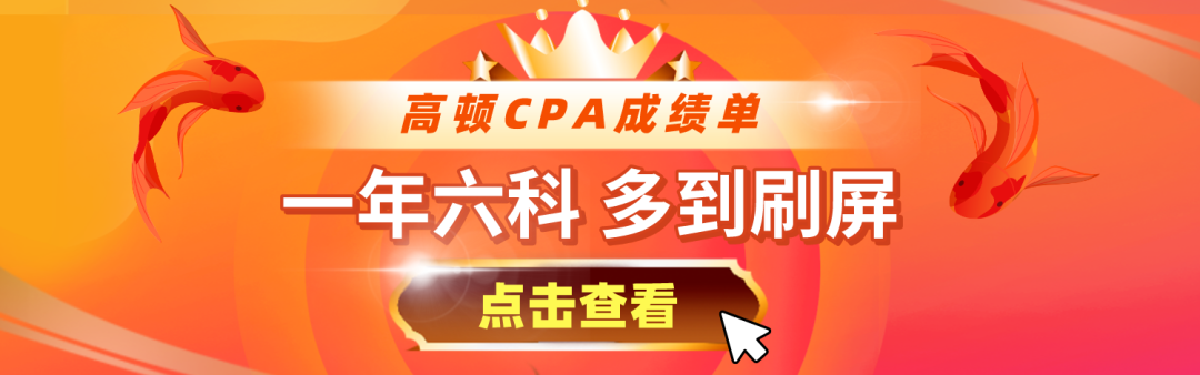 中注协官宣!改变CPA报名条件、考试次数、考试时间 !?